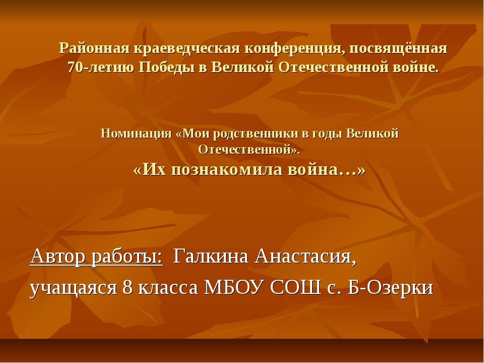 Районная краеведческая конференция, посвящённая 70-летию Победы в Великой Оте...
