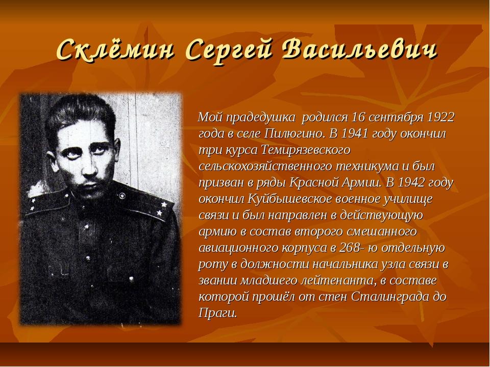 Склёмин Сергей Васильевич Мой прадедушка родился 16 сентября 1922 года в селе...