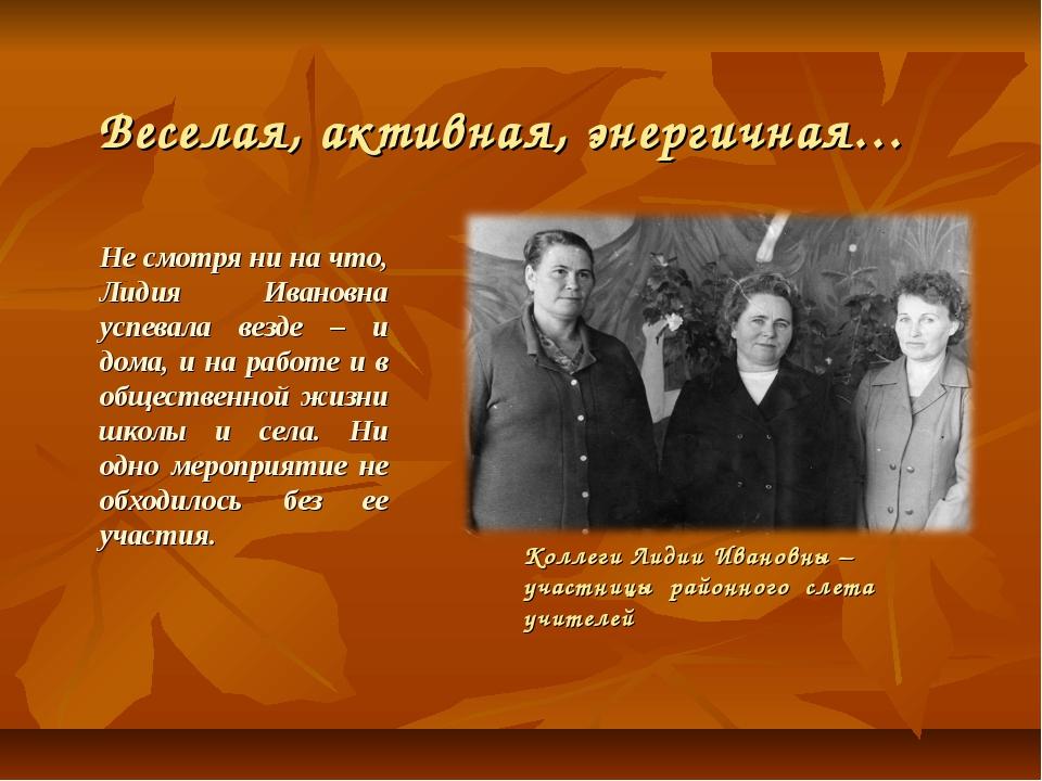 Не смотря ни на что, Лидия Ивановна успевала везде – и дома, и на работе и в...