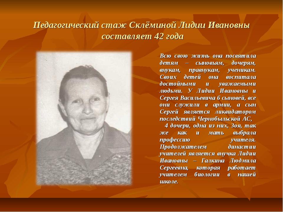 Педагогический стаж Склёминой Лидии Ивановны составляет 42 года Всю свою жизн...