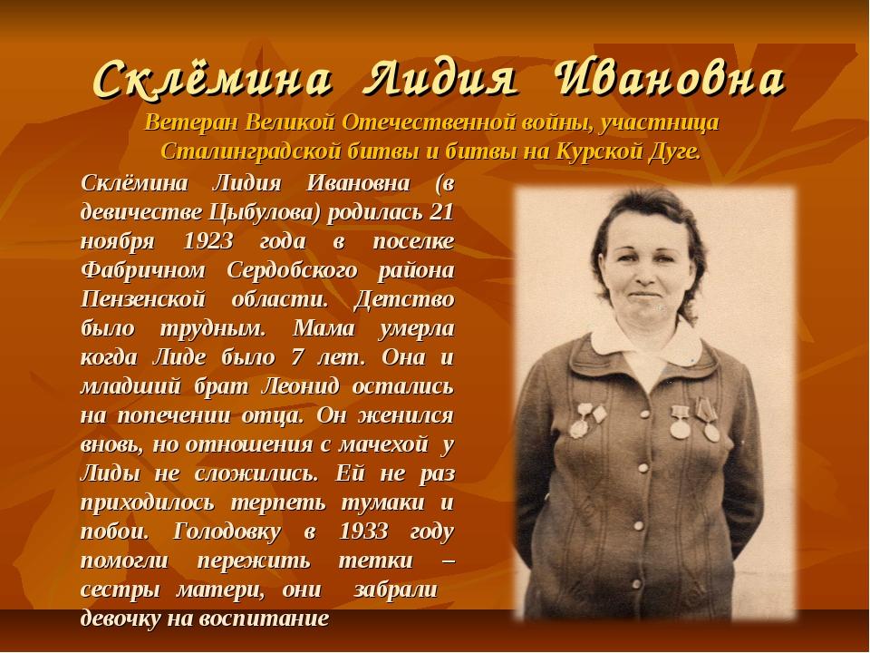 Склёмина Лидия Ивановна (в девичестве Цыбулова) родилась 21 ноября 1923 года...