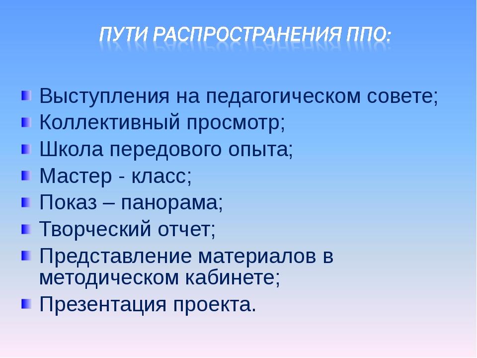 Выступления на педагогическом совете; Коллективный просмотр; Школа передового...