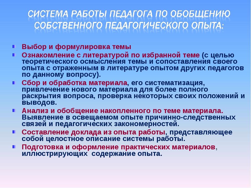 Выбор и формулировка темы Ознакомление с литературой по избранной теме (с цел...
