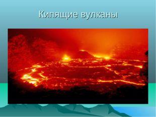 Кипящие вулканы