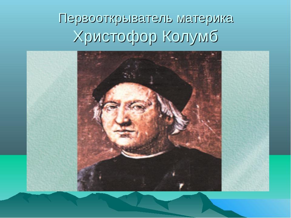 Первооткрыватель материка Христофор Колумб