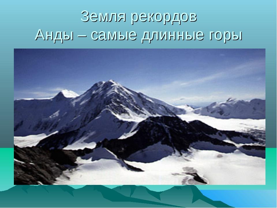 Земля рекордов Анды – самые длинные горы