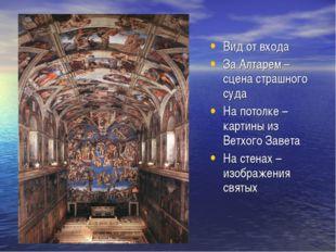 Вид от входа За Алтарем – сцена страшного суда На потолке – картины из Ветхог