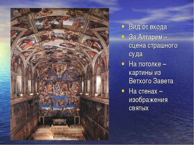 Вид от входа За Алтарем – сцена страшного суда На потолке – картины из Ветхог...