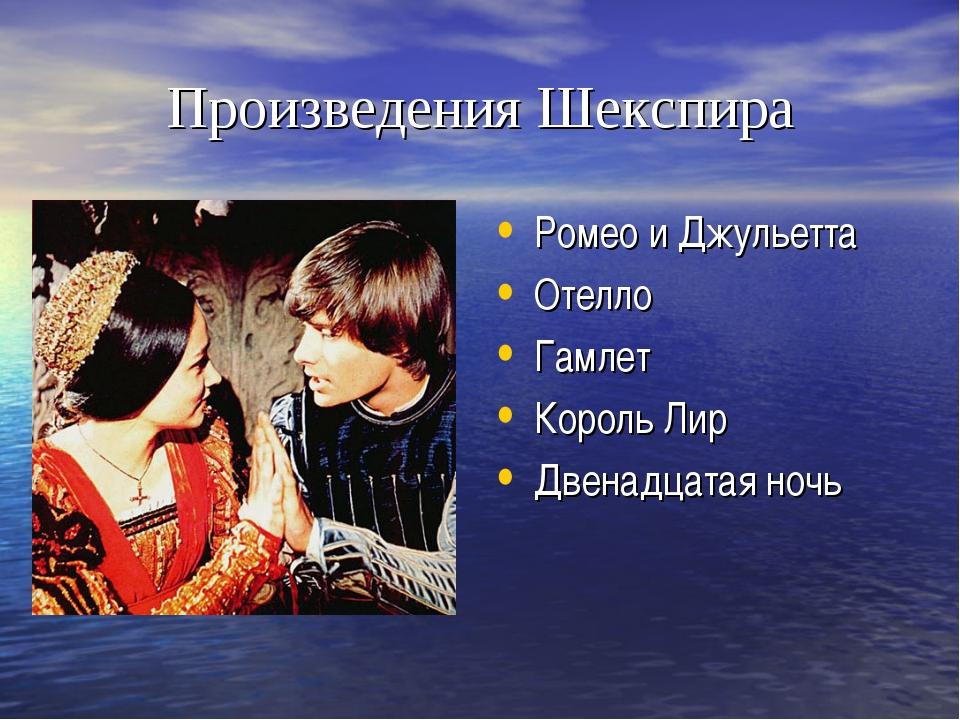 Произведения Шекспира Ромео и Джульетта Отелло Гамлет Король Лир Двенадцатая...