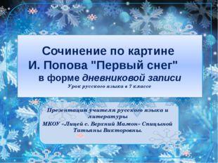 """Сочинение по картине И. Попова """"Первый снег"""" в форме дневниковой записи Урок"""