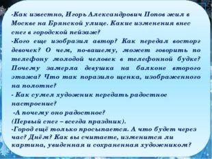 -Как известно, Игорь Александрович Попов жил в Москве на Брянской улице. Как
