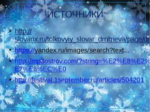 ИСТОЧНИКИ http://slovarix.ru/tolkovyiy_slovar_dmitrieva/page/dnevnik.1007 htt