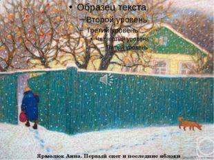 Ярмолюк Анна. Первый снег и последние яблоки