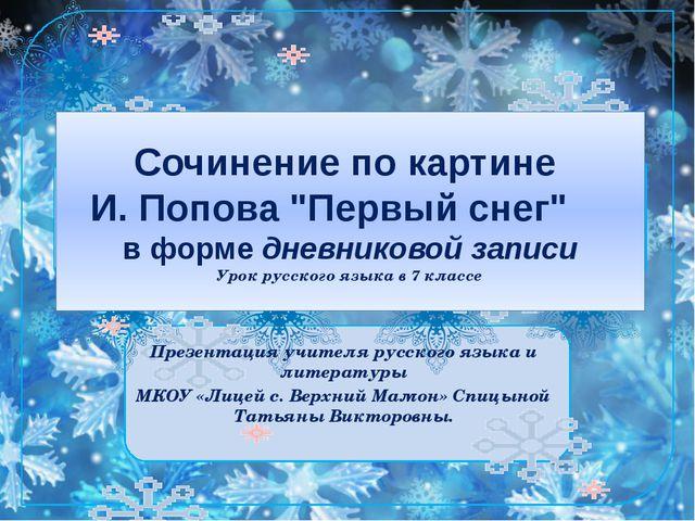 """Сочинение по картине И. Попова """"Первый снег"""" в форме дневниковой записи Урок..."""