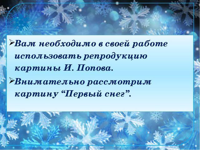 Вам необходимо в своей работе использовать репродукцию картины И. Попова. Вн...