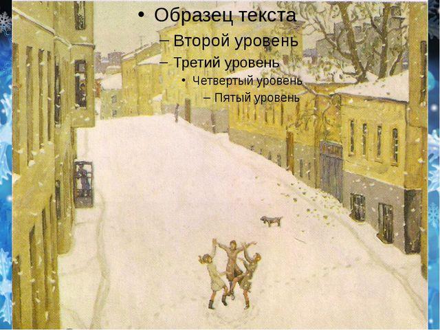 Ах, кто не любит первый снег В замерзших руслах тихих рек, В полях, в селень...