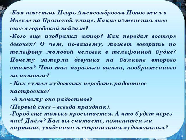 -Как известно, Игорь Александрович Попов жил в Москве на Брянской улице. Как...