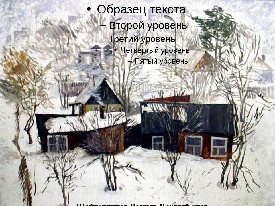 Шайхетдинов Вакиль Первый снег.
