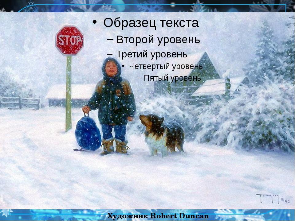 Художник Robert Duncan