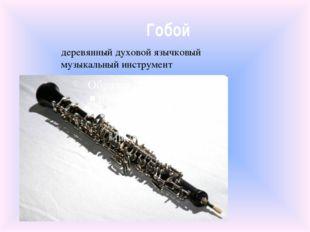 Гобой деревянный духовой язычковый музыкальный инструмент