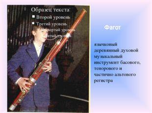 Фагот язычковый деревянный духовой музыкальный инструмент басового, теноровог