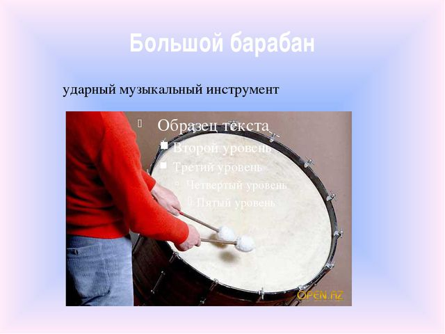 Большой барабан ударный музыкальный инструмент