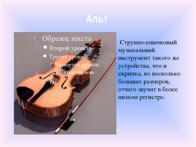 Альт Струнно-смычковый музыкальный инструмент такого же устройства, что и ск...