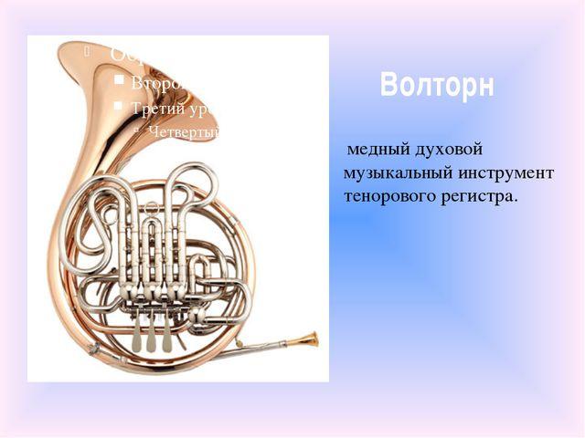 Волторн медный духовой музыкальный инструмент тенорового регистра.