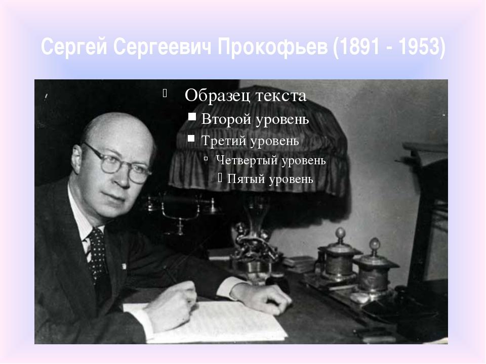 Сергей Сергеевич Прокофьев (1891 - 1953)