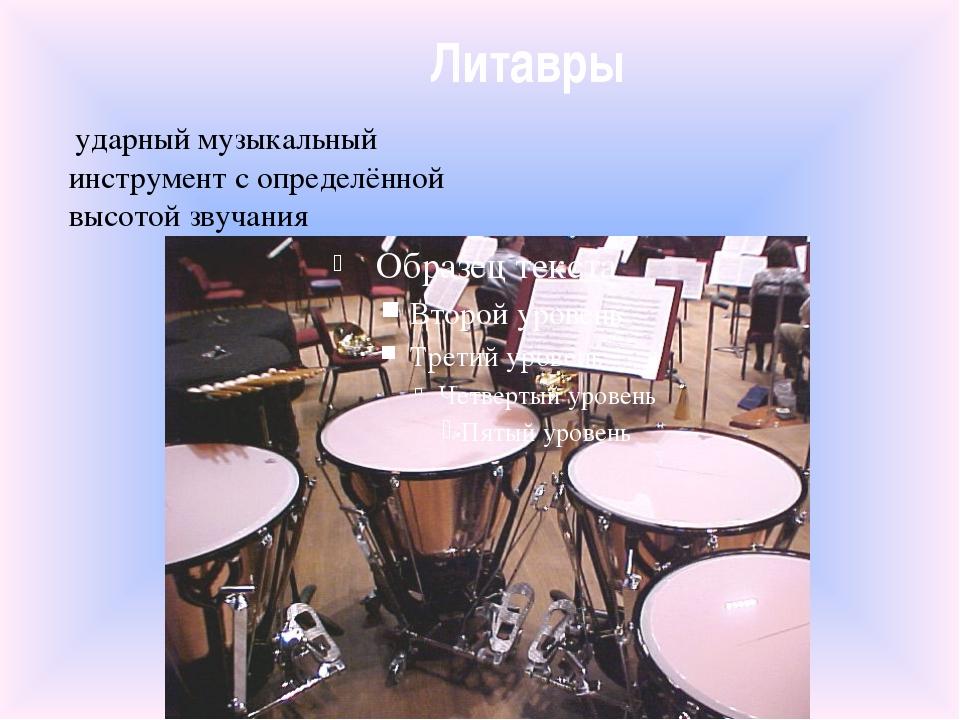 Литавры ударный музыкальный инструмент с определённой высотой звучания