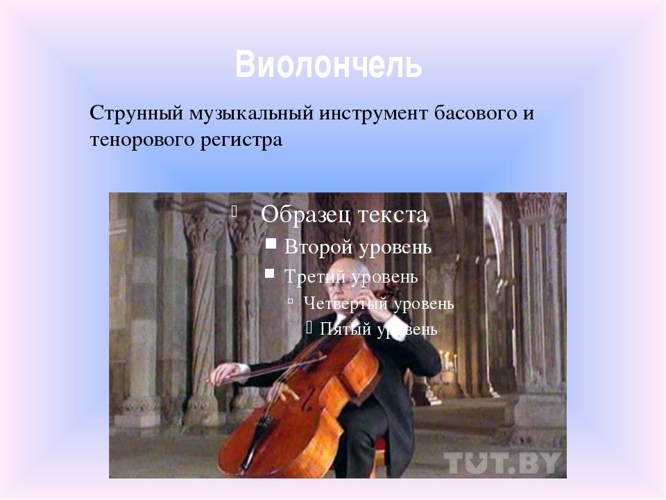 Виолончель Струнный музыкальный инструмент басового и тенорового регистра
