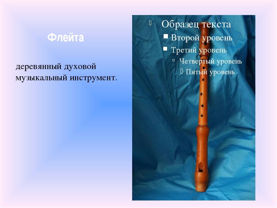 Флейта деревянный духовой музыкальный инструмент.