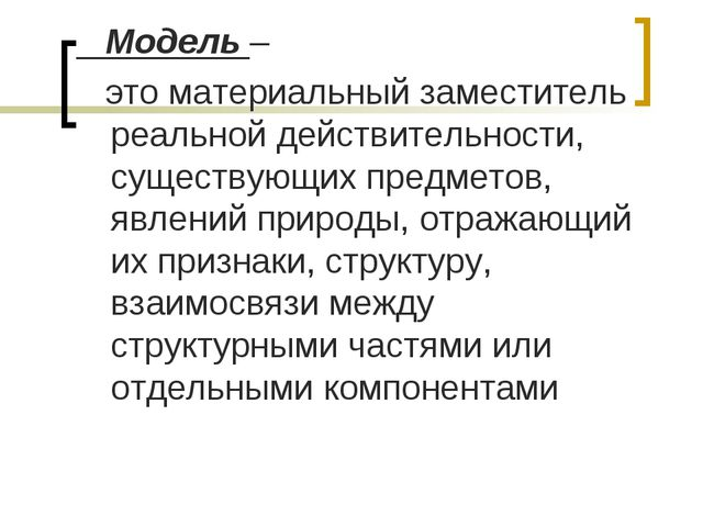 Модель – это материальный заместитель реальной действительности, существующи...
