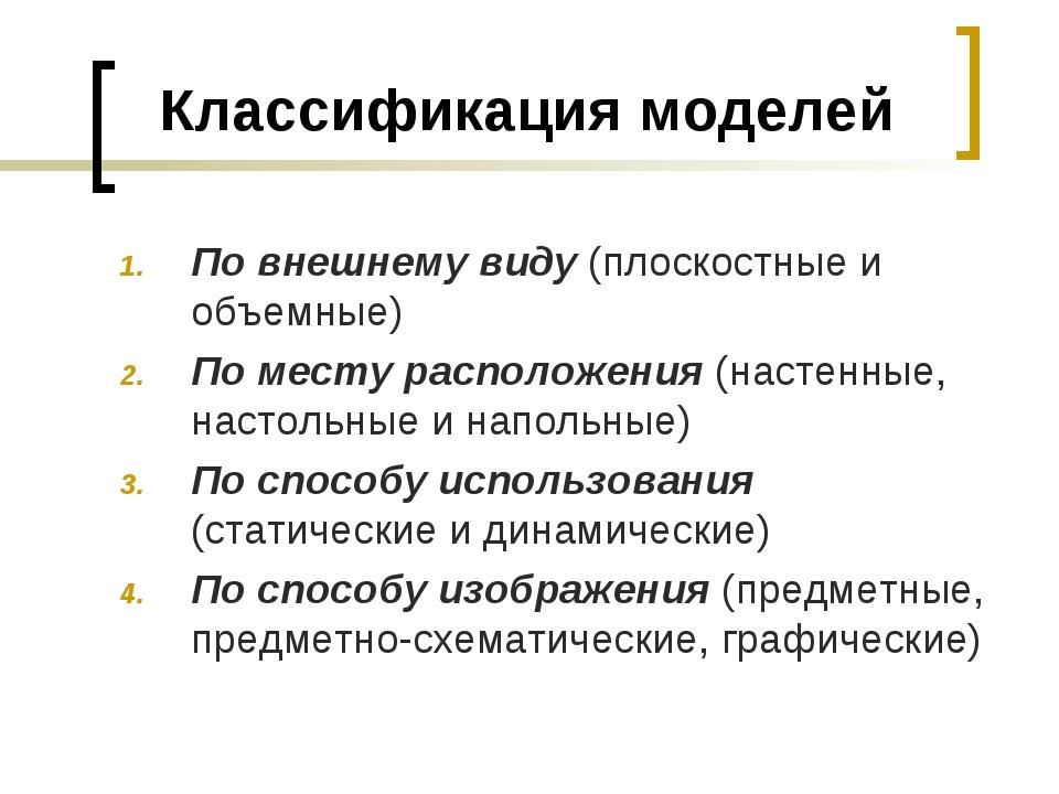Классификация моделей По внешнему виду (плоскостные и объемные) По месту рас...