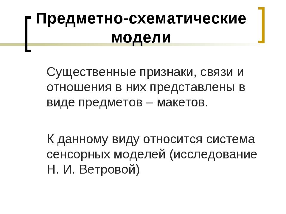 Предметно-схематические модели Существенные признаки, связи и отношения в них...