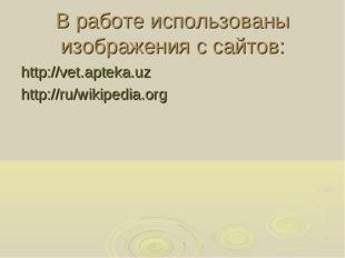 В работе использованы изображения с сайтов: http://vet.apteka.uz http://ru/wi