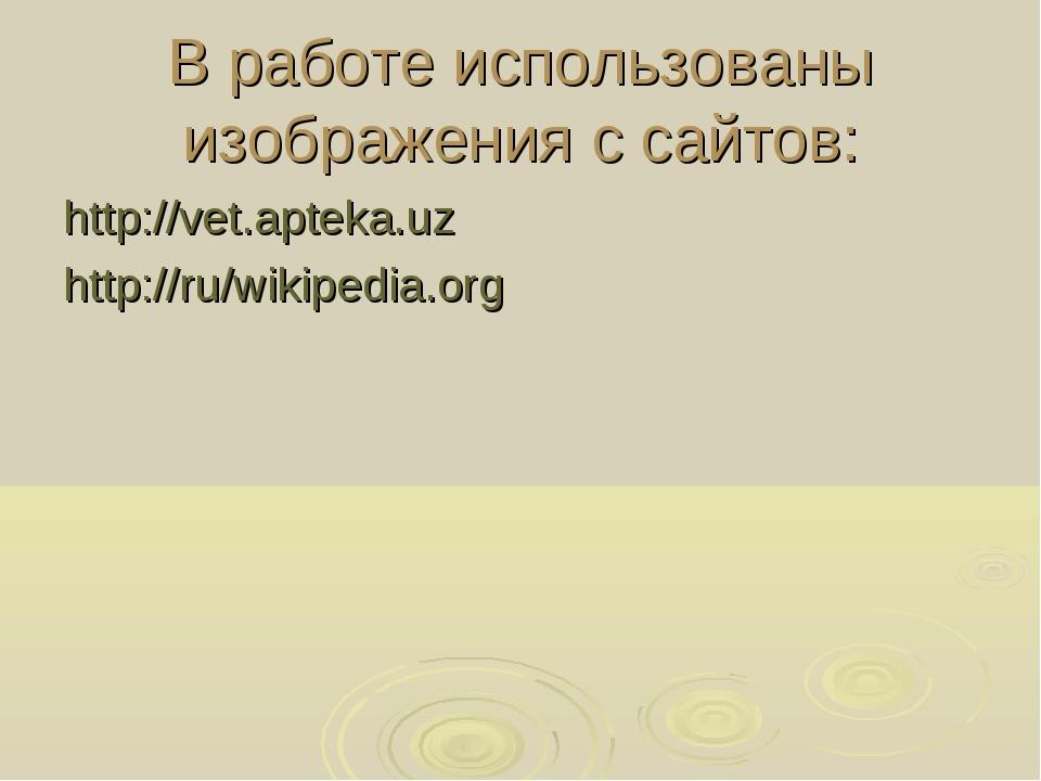 В работе использованы изображения с сайтов: http://vet.apteka.uz http://ru/wi...