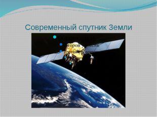 Современный спутник Земли