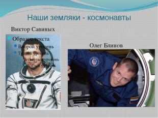 Наши земляки - космонавты Виктор Савиных Олег Блинов