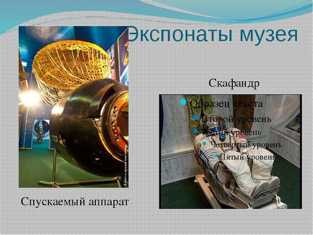 Экспонаты музея Спускаемый аппарат Скафандр