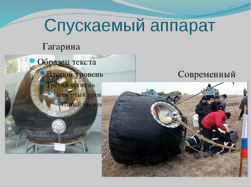 Спускаемый аппарат Гагарина Современный