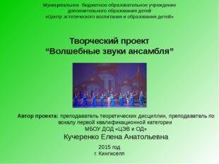 """Творческий проект """"Волшебные звуки ансамбля"""" 2015 год г. Кингисепп Автор прое"""