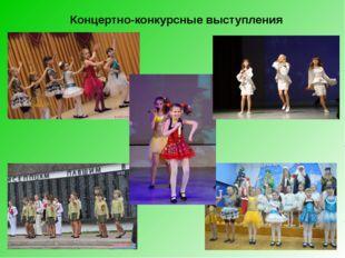 Концертно-конкурсные выступления