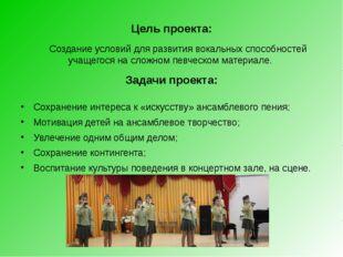 Цель проекта: Создание условий для развития вокальных способностей учащегося
