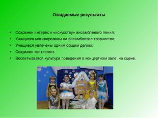 Ожидаемые результаты Сохранен интерес к «искусству» ансамблевого пения; Учащи