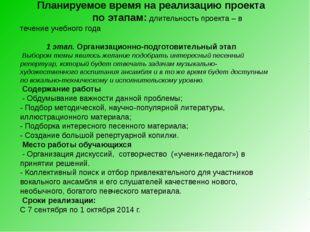Планируемое время на реализацию проекта по этапам: длительность проекта – в