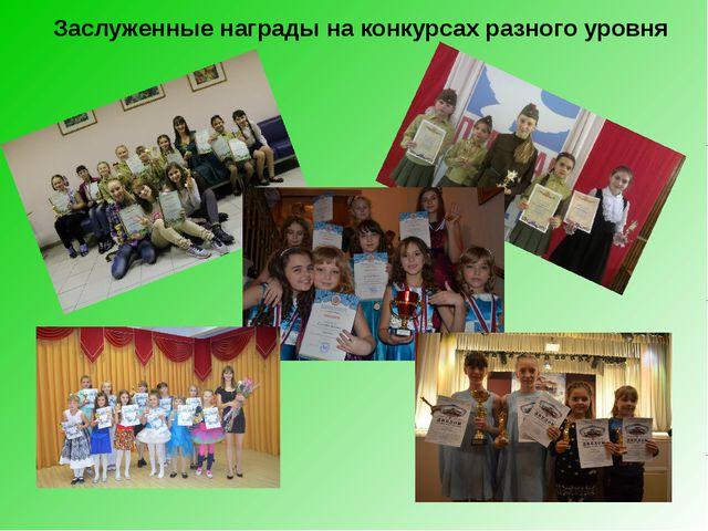 Заслуженные награды на конкурсах разного уровня