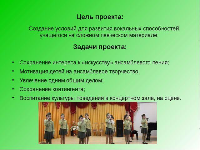 Цель проекта: Создание условий для развития вокальных способностей учащегося...