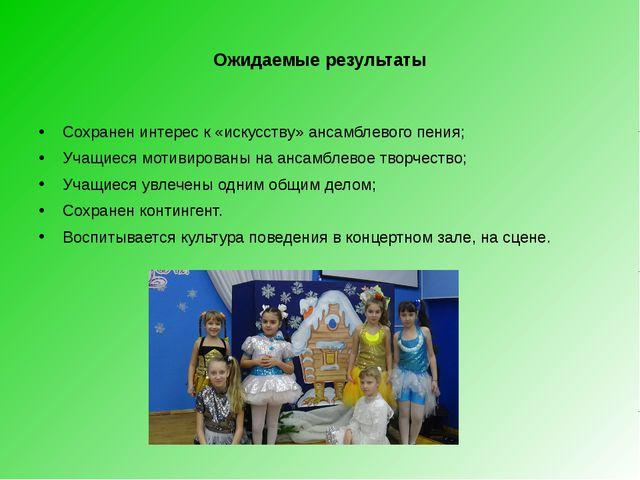 Ожидаемые результаты Сохранен интерес к «искусству» ансамблевого пения; Учащи...
