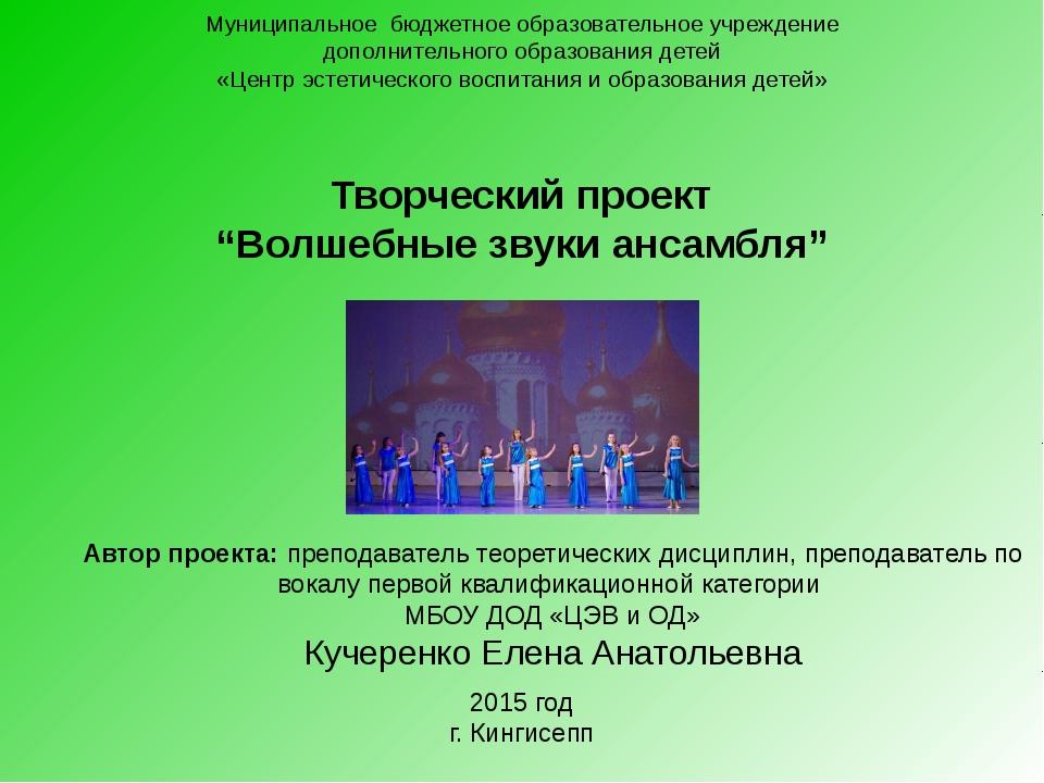 """Творческий проект """"Волшебные звуки ансамбля"""" 2015 год г. Кингисепп Автор прое..."""